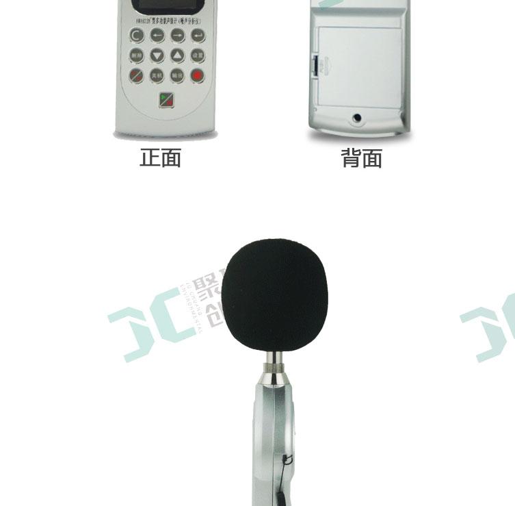 聚創環保AWA6228+型多功能聲級計