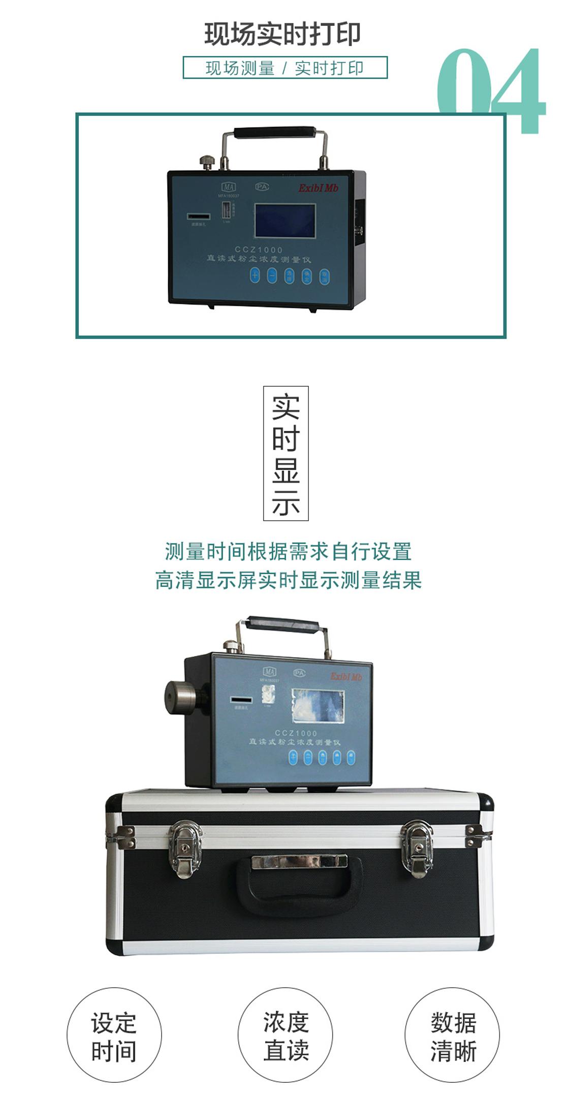 聚創環保礦用粉塵檢測儀/直讀式粉塵濃度測量儀CCZ1000