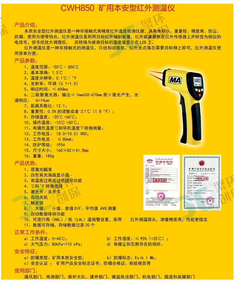 聚創環保CWH600本質安全型紅外測溫儀