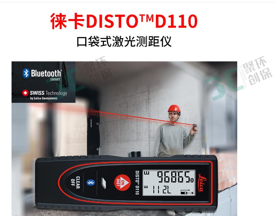 DISTO D110口袋式激光測距儀聚創環保