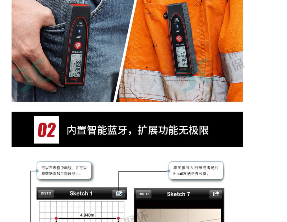 DISTO D110口袋式激光测距仪聚创环保