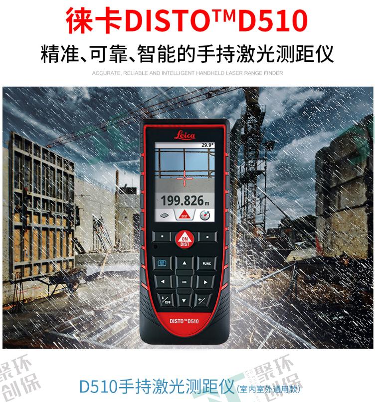 徠卡D510激光測距儀聚創環保