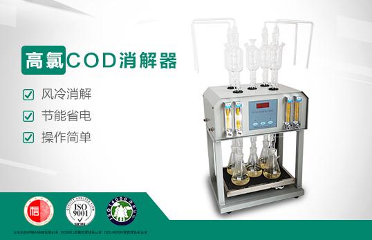 高氯标准COD消解器JC-103C型