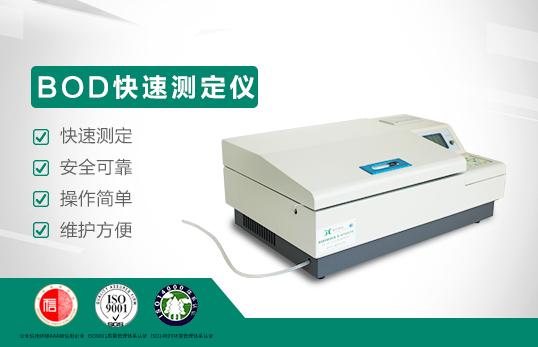JC-50型BOD快速测定仪