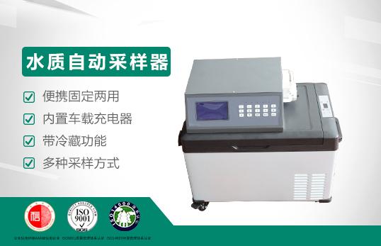JC-8000D便携/固定两用水质自动采样器