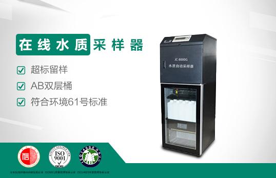在线水质采样器JC-8000G