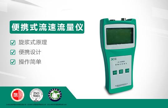 JC-HS-2便携式水文流速流量仪