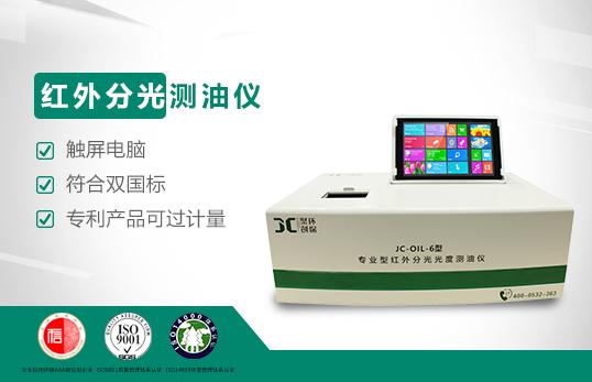 JC-OIL-6触屏式红外分光测油仪