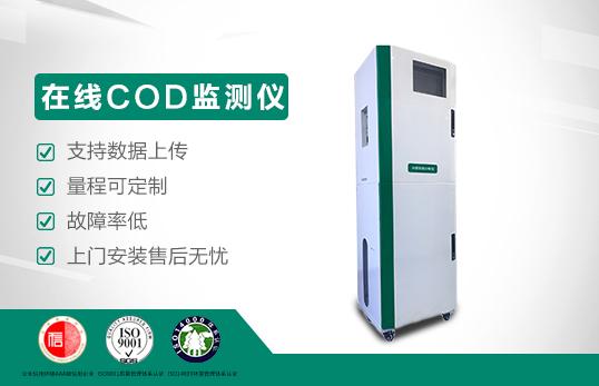 JC2000-CODCr型COD在线水质分析仪
