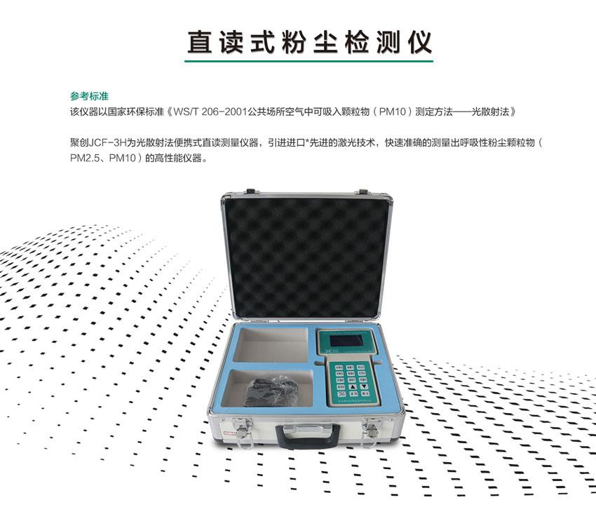 聚创环保JCF-3H激光可吸入粉尘连续测试仪