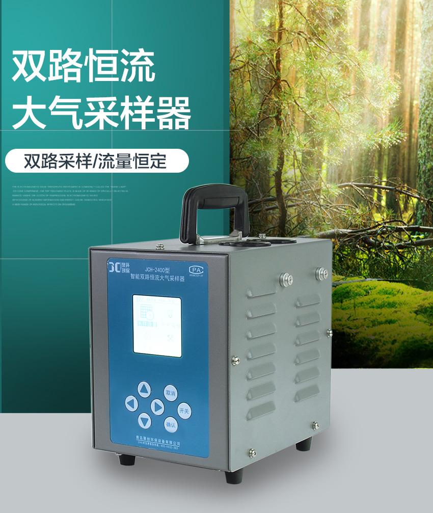 聚创环保双路大气采样器JCH-2400-1