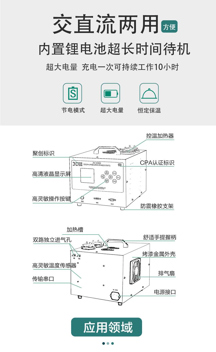 聚創環保雙路恒溫自動連續采樣器