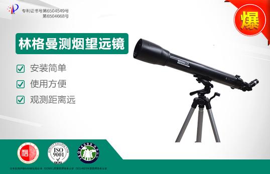 JCP-HD型通用型林格曼黑度計