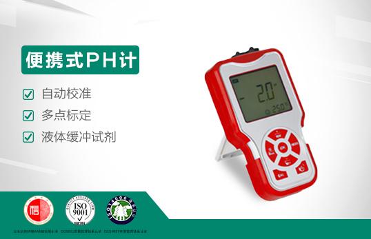 PHB-4型便携式PH计|酸度计|酸度检测仪