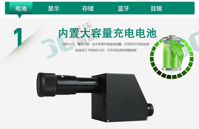 聚創環保微電腦光電測煙望遠鏡