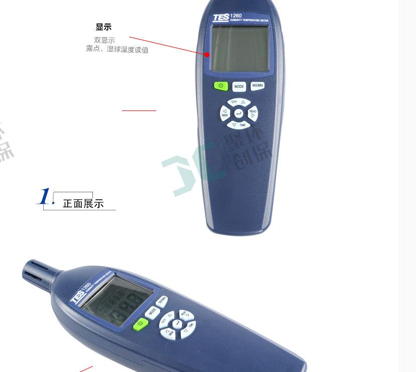 TES1260温湿度计