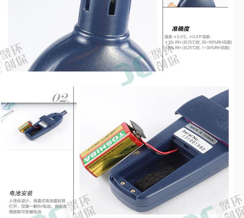 TES1260溫濕度計