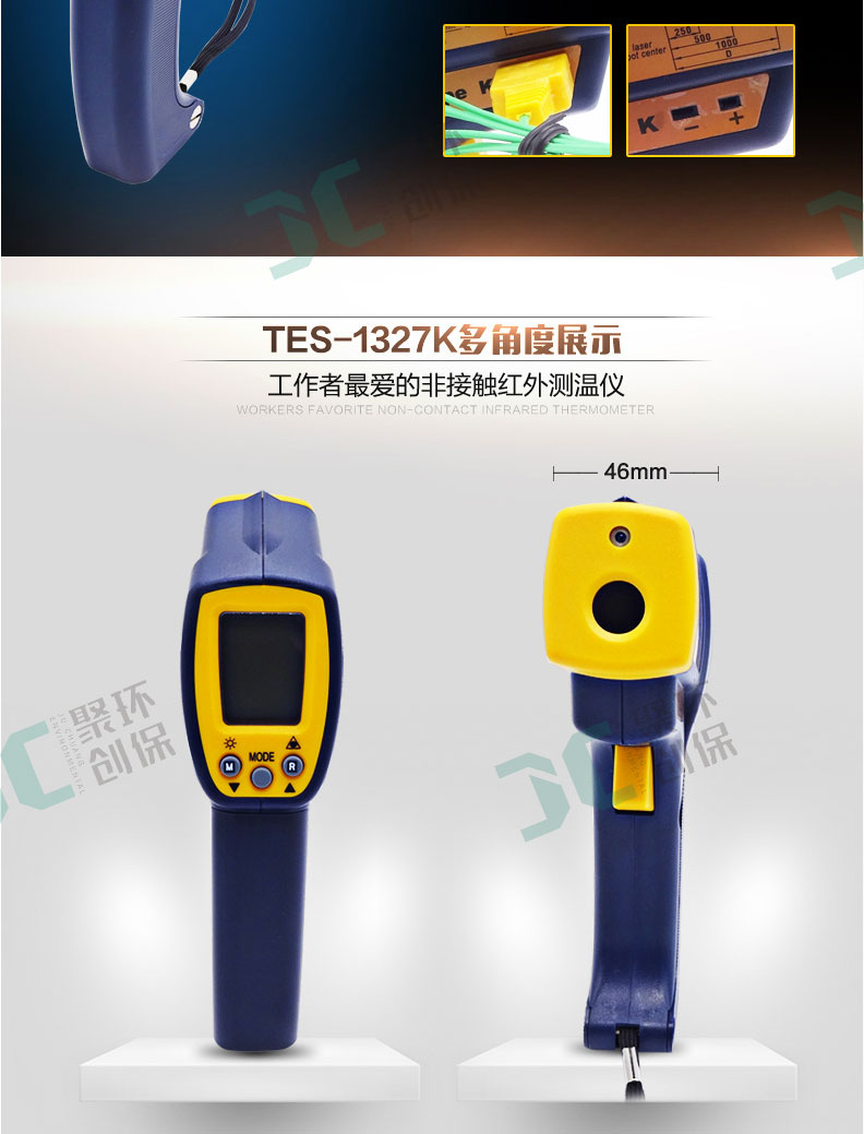 TES-1327K红外线测温仪聚创环保