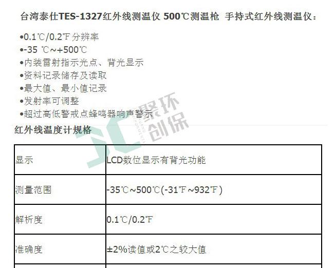 TES-1327紅外線測溫儀聚創環保