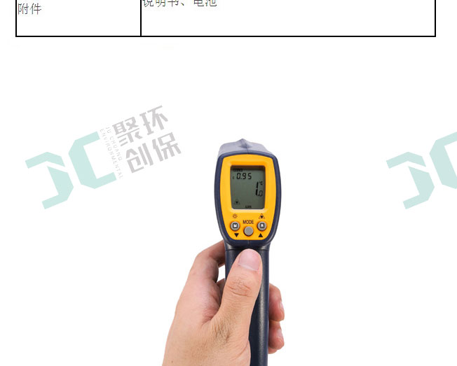 TES-1327红外线测温仪聚创环保