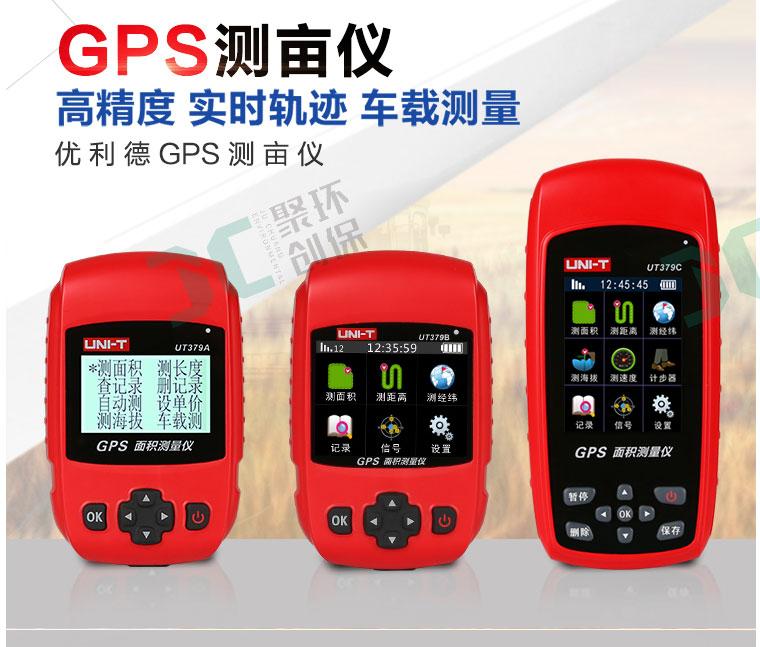 UT379系列(A/B/C) GPS測畝儀