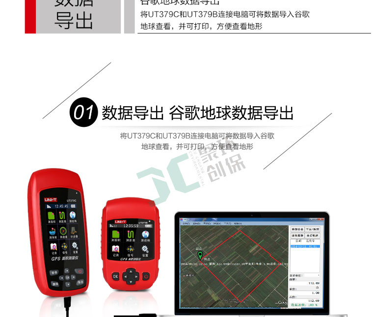 UT379系列(A/B/C) GPS测亩仪