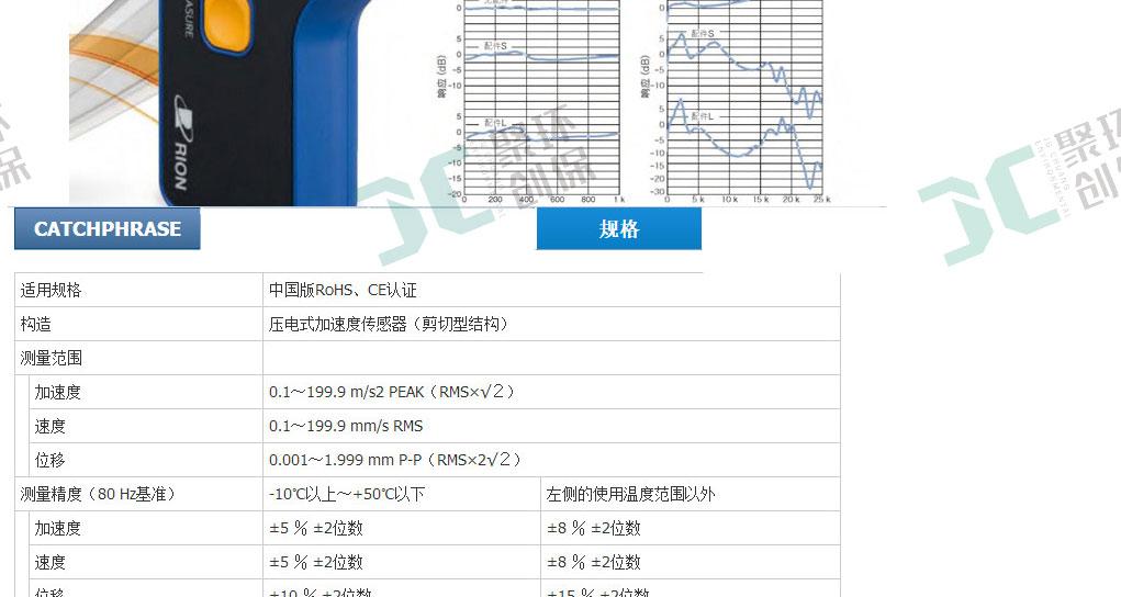 日本理音(RION)的 VM-63A振动表