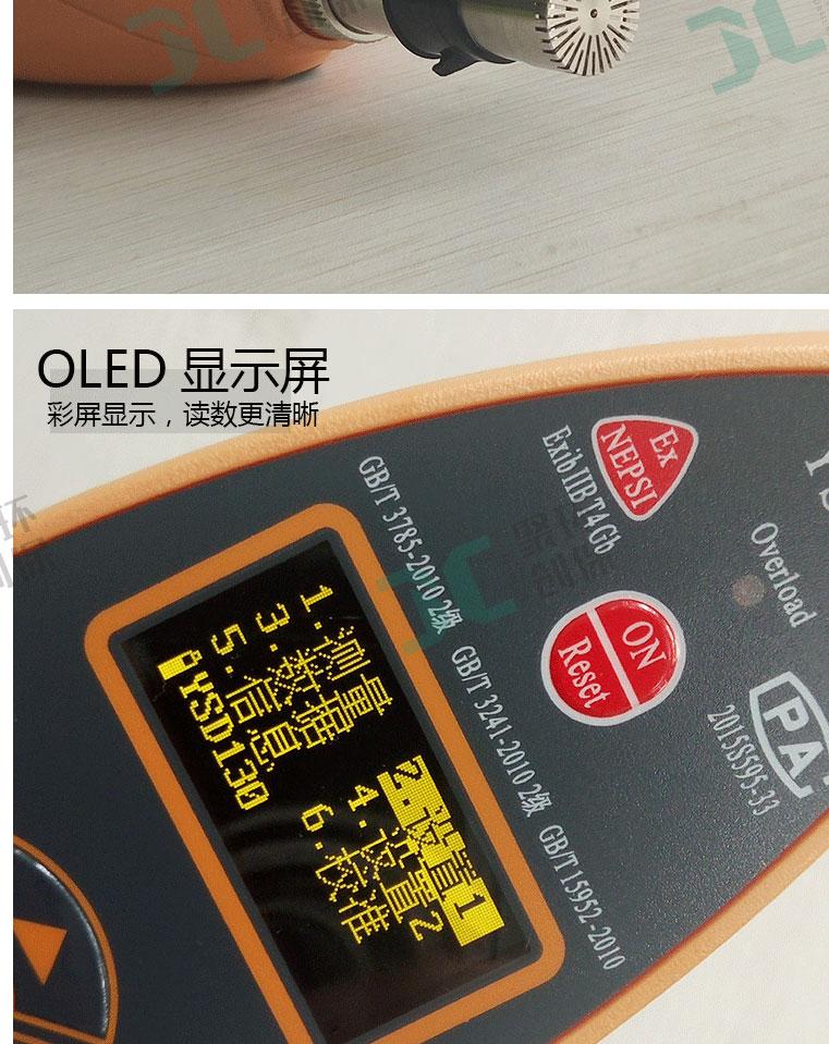 YSD130煤矿用噪声检测仪-聚创环保