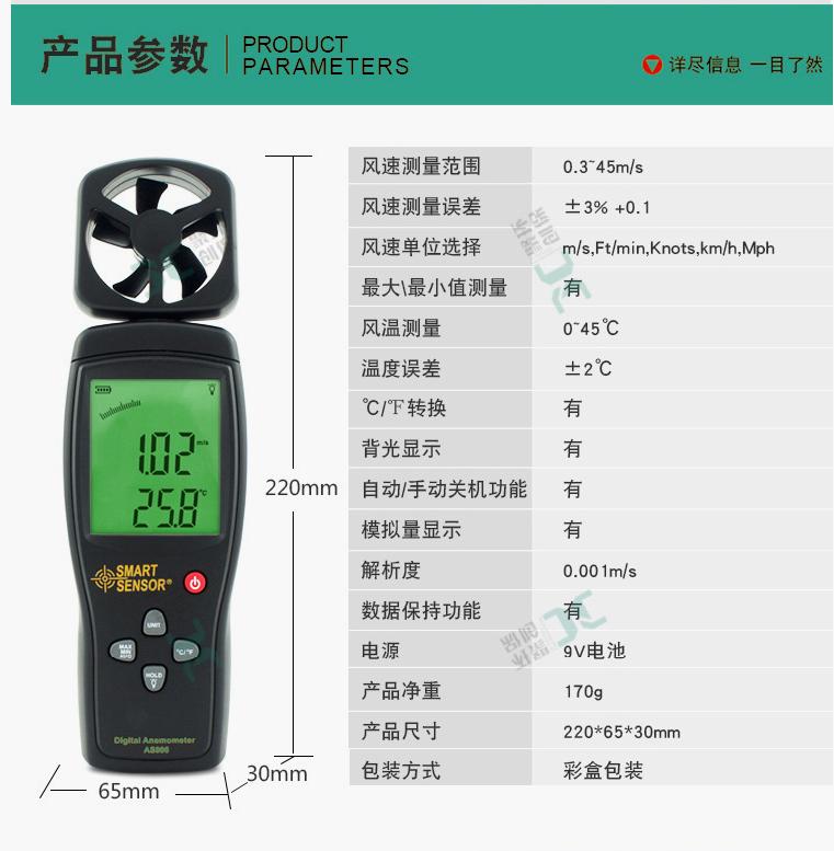 聚创环保AS806型风速计风速计