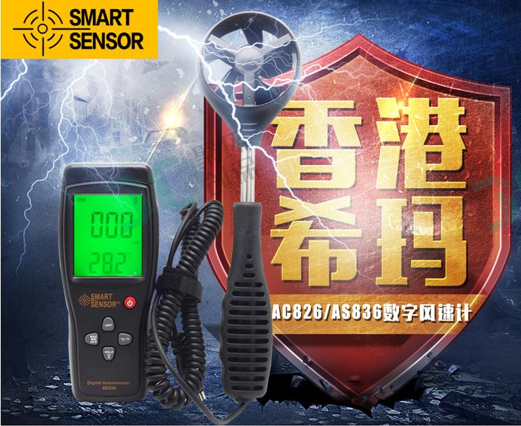 聚創環保香港希瑪AS836型風速計