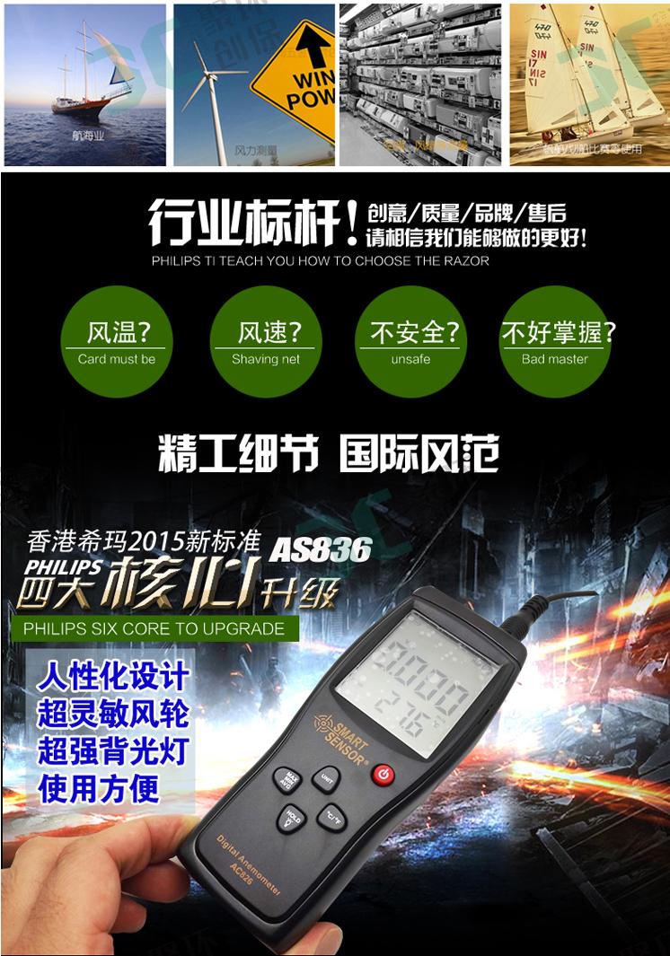 聚创环保香港希玛AS836型风速计