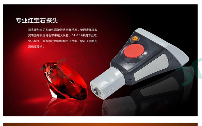 DT-157红宝石涂镀层测厚仪聚创环保