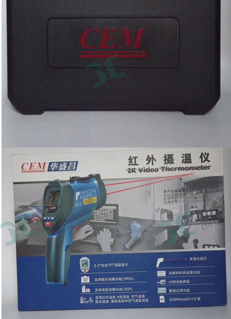 專業型紅外線攝溫儀