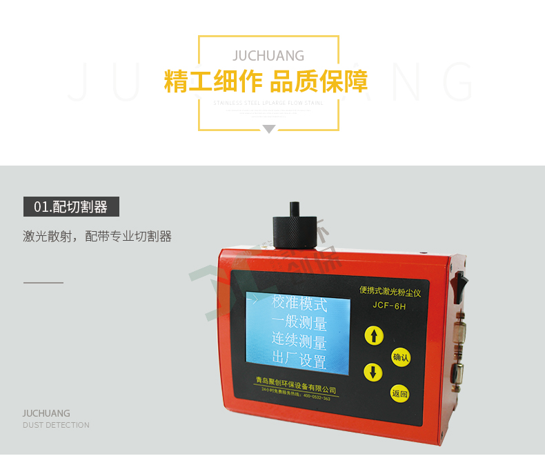 聚创环保便携式激光粉尘检测仪