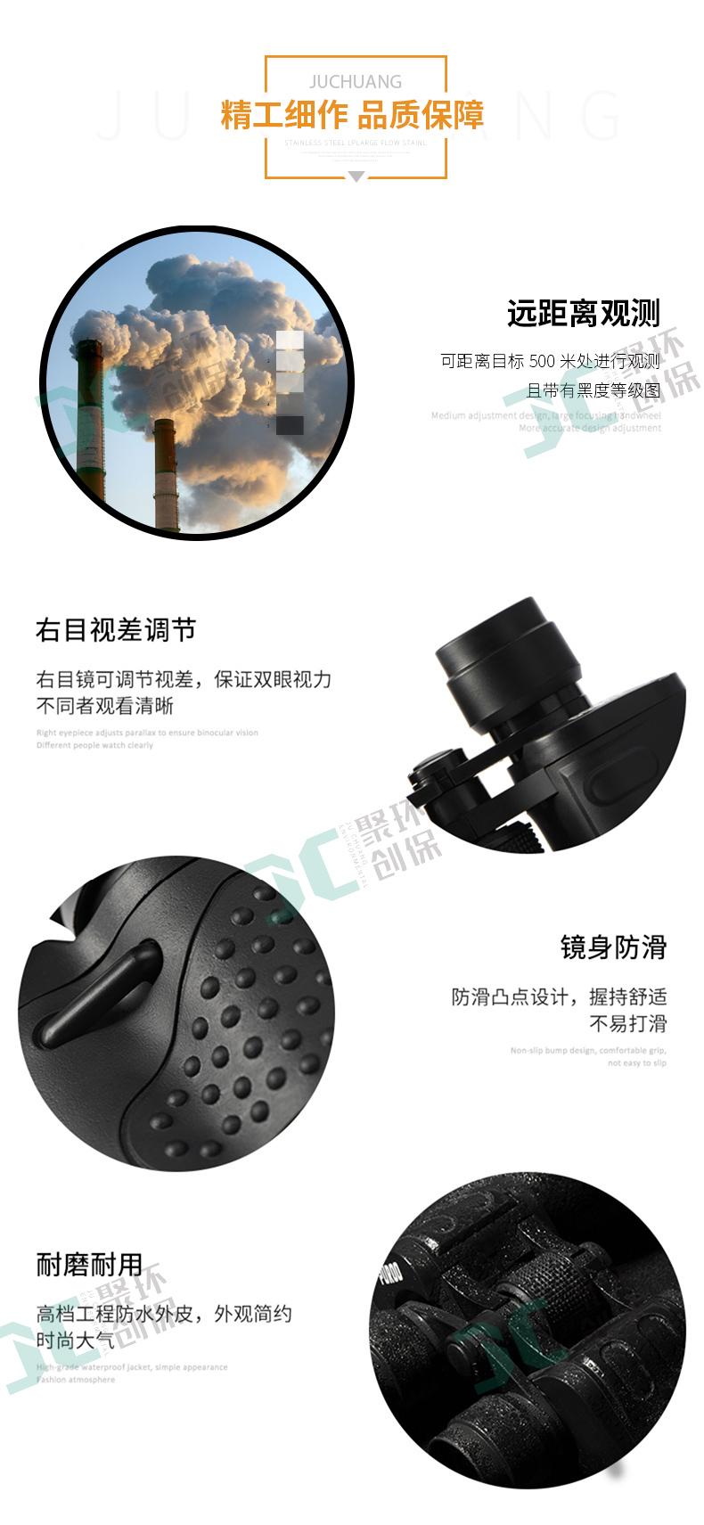 聚創環保林格曼黑度計雙筒黑度望遠鏡