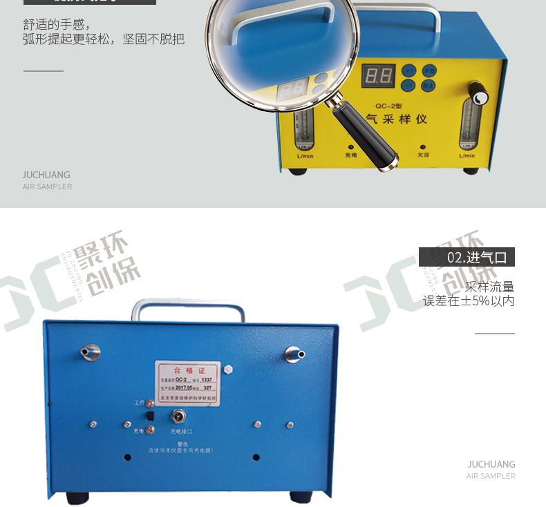 QC-2 型大氣采樣器