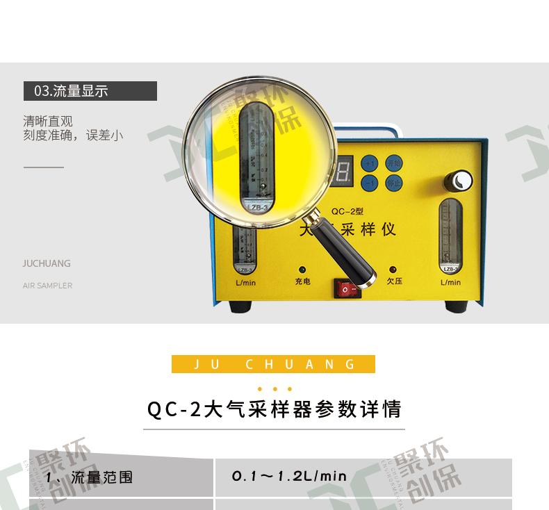 QC-2 型大气采样器