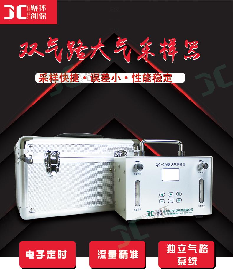 聚創環保QC-2A雙路大氣采樣器