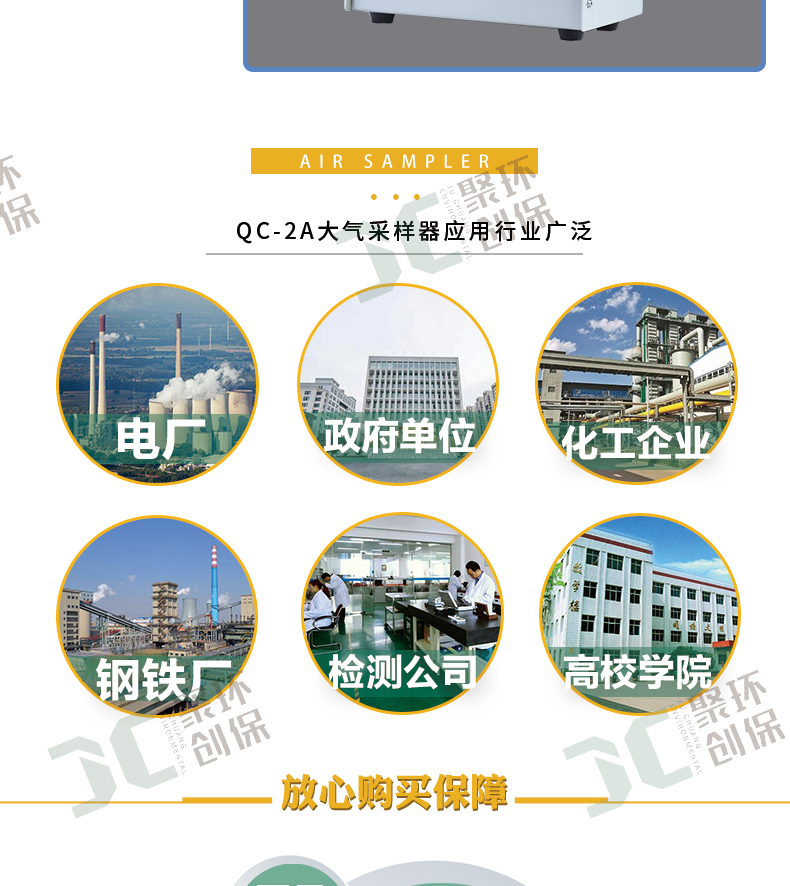 聚创环保QC-2A双路大气采样器