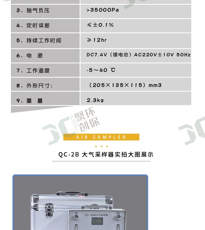 QC-2B型雙路大氣采樣器