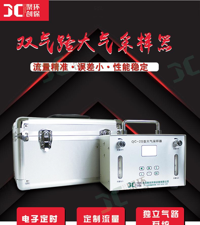 QC-2S型大氣采樣儀/大氣采樣器