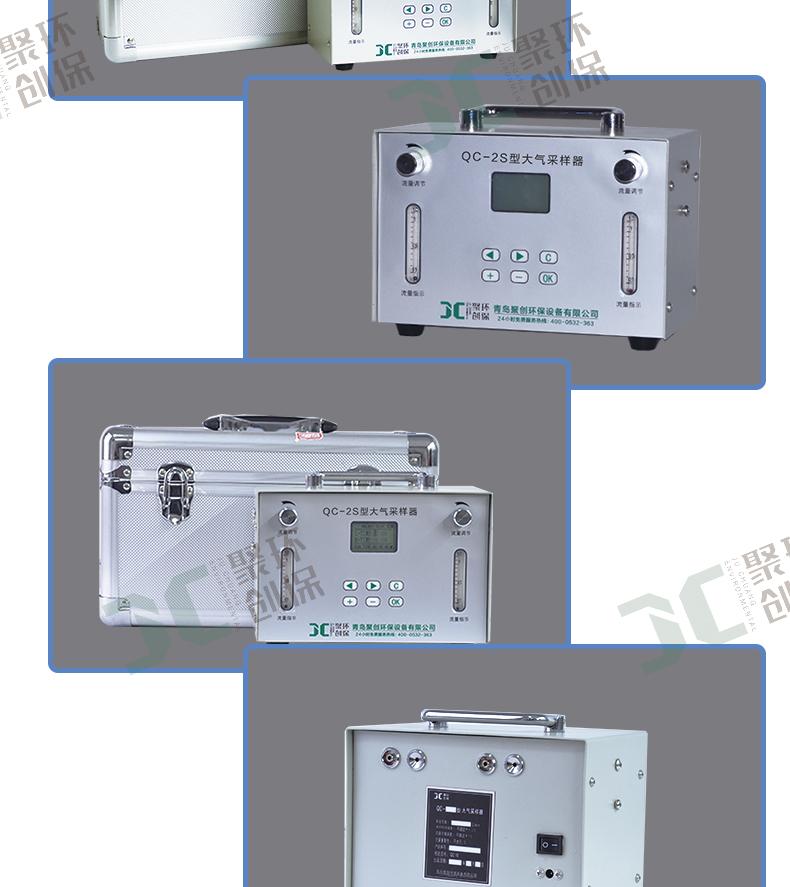 QC-2S型大气采样仪/大气采样器