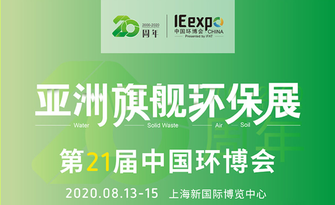 聚创环保集团将亮相8月亚洲旗舰环保展,诚邀您莅临参观