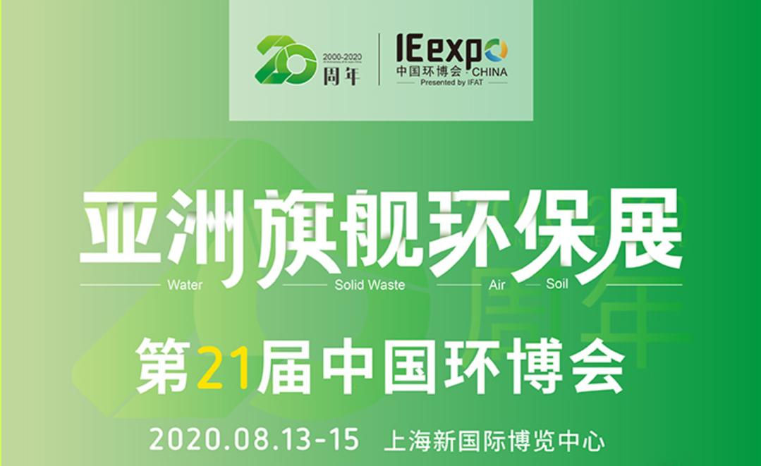 nba篮球竞彩网环保集团将亮相8月亚洲旗舰环保展,诚邀您莅临参观